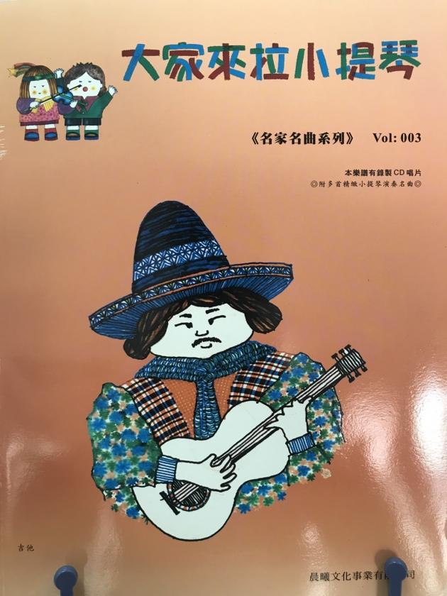 名家名曲【大家來拉小提琴】 第3冊【樂譜+CD】 1