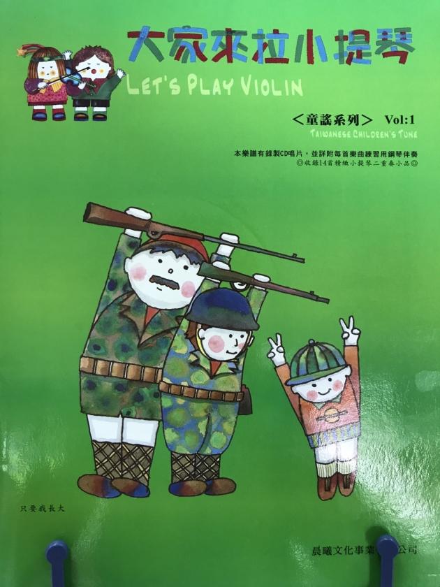 童謠系列【大家來拉小提琴】第1冊【樂譜+CD】 1