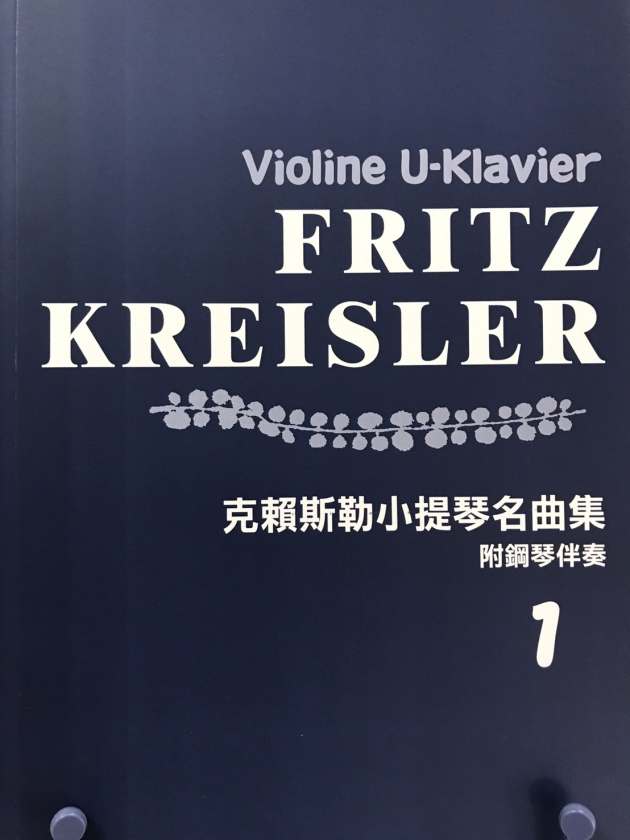 克賴斯勒小提琴名曲集【1】附鋼琴伴奏 1
