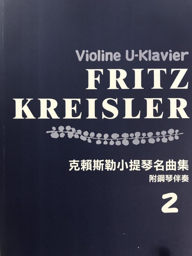 克賴斯勒小提琴名曲集【2】附鋼琴伴奏 1