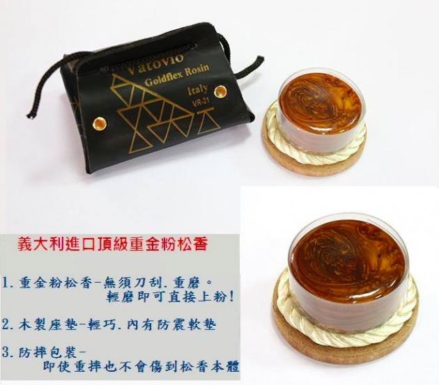 I16D 高級松香圓型(重金粉) 1