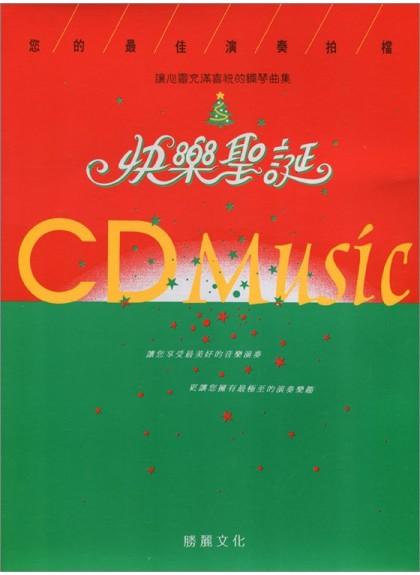 CM104 讓心靈充滿喜悅的鋼琴曲集-快樂聖誕 1