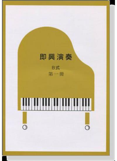 即興演奏【B式】第一冊(附CD) 1