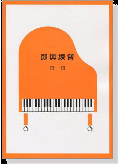 即興練習【第一冊】附CD 1