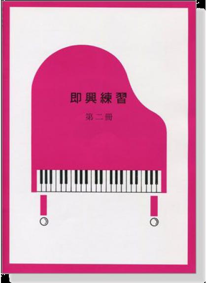即興練習【第二冊】附CD 1