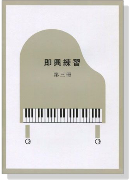 即興練習【第三冊】 1