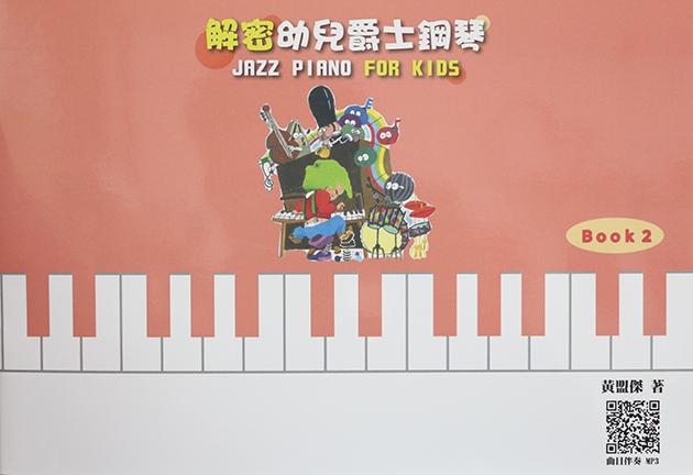 解密幼兒爵士鋼琴2 1