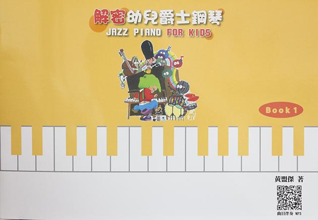 解密幼兒爵士鋼琴1 1