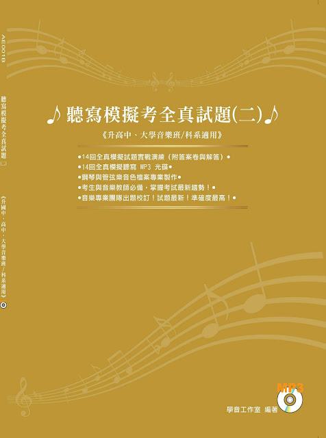 聽寫模擬考全真試題【MP3 CD+試題】(二) 1