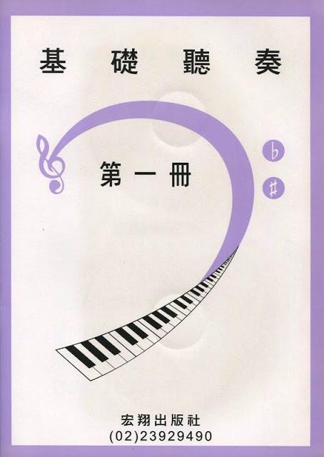 基礎聽奏第一冊+2CD 1