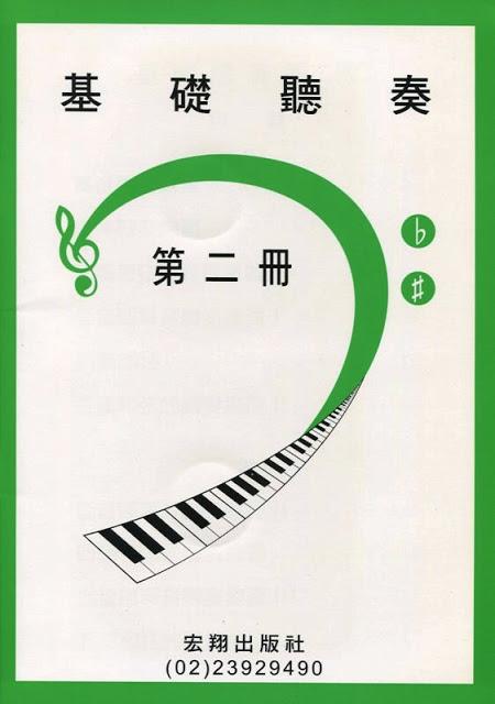 基礎聽奏第二冊+2CD 1