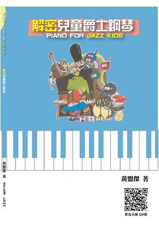解密兒童爵士鋼琴 1