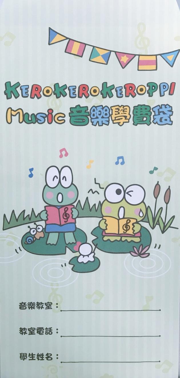 彩色學費袋(10入)-大眼蛙 1