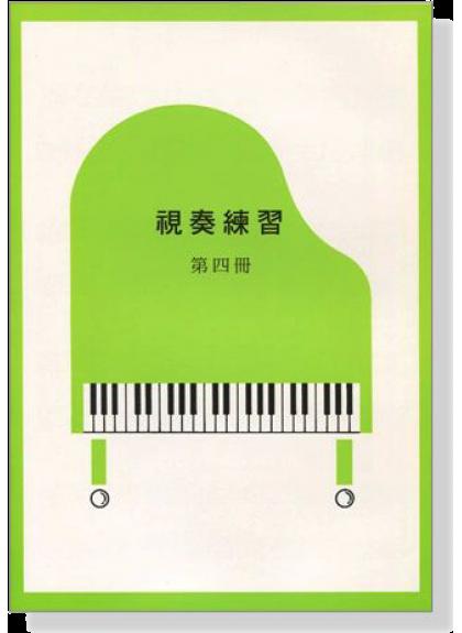 視奏練習【第四冊】 1