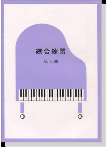 綜合練習【第三冊】 1