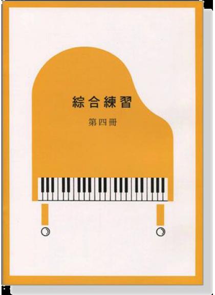 綜合練習【第四冊】附CD 1