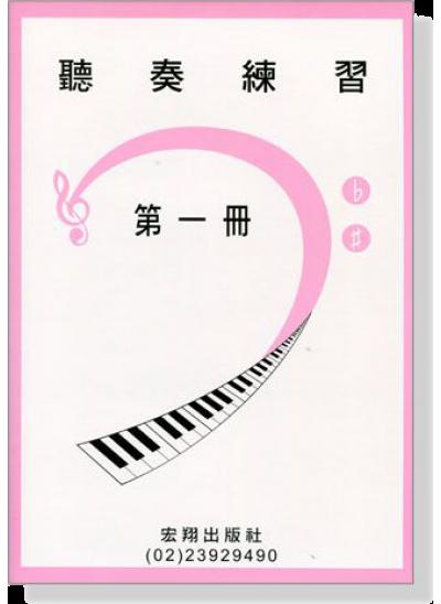 聽奏練習【2CD+樂譜】第一冊 1