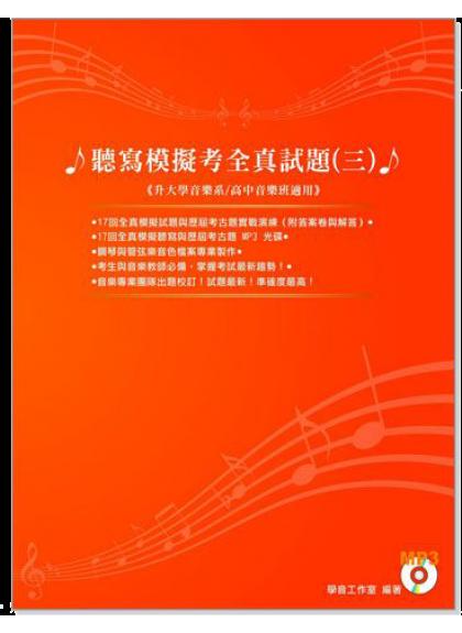 聽寫模擬考全真試題【MP3 CD+試題】(三) 1