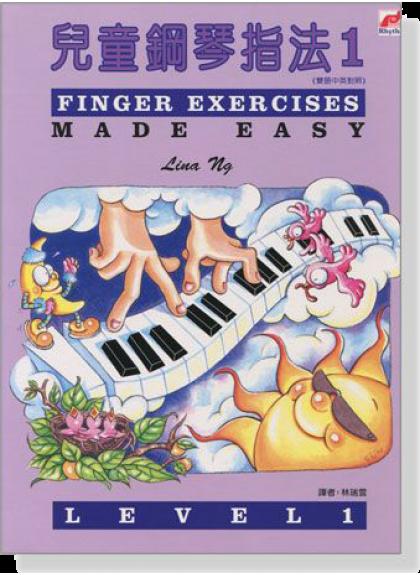 兒童鋼琴指法【一】雙語中英對照 1