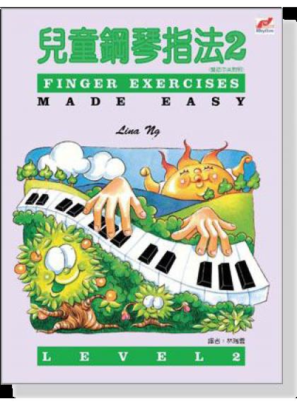 兒童鋼琴指法【二】雙語中英對照 1