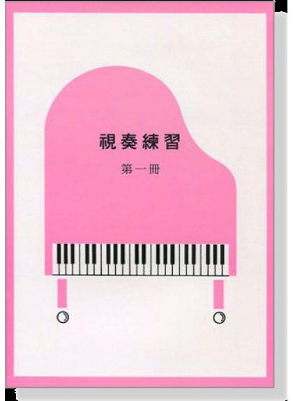 視奏練習【第一冊】 1
