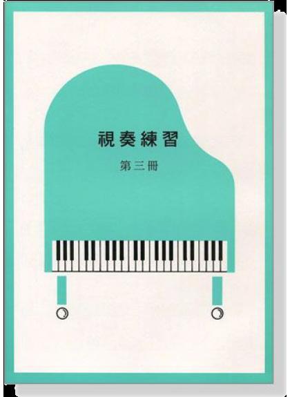 視奏練習【第三冊】 1