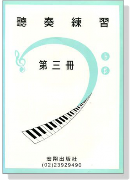 聽奏練習【2CD+樂譜】第三冊 1