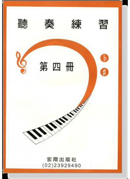 聽奏練習【2CD+樂譜】第四冊 1