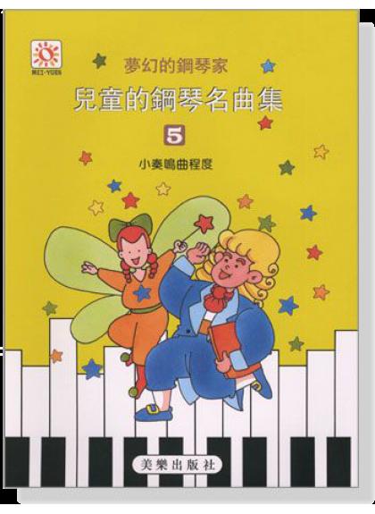 夢幻鋼琴家 兒童的鋼琴名曲集【5】小奏鳴曲程度 1