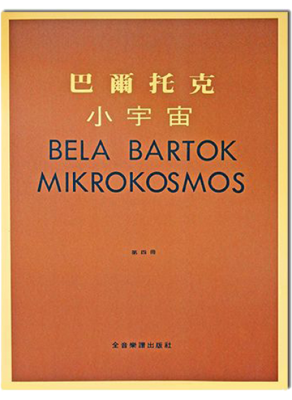 P114 巴爾托克小宇宙【第四冊】進階鋼琴小曲集 1