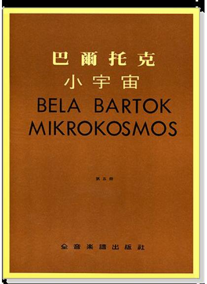 P115 巴爾托克小宇宙【第五冊】進階鋼琴小曲集 1
