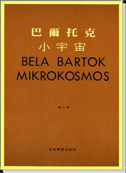 P116 巴爾托克小宇宙【第六冊】進階鋼琴小曲集 1