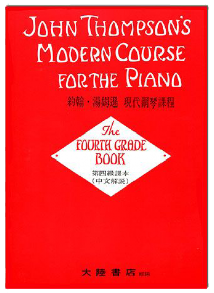 P124 約翰 湯姆遜【第四級】現代鋼琴課程 1
