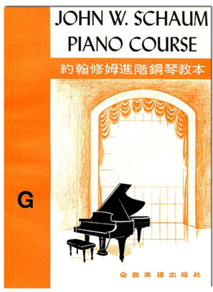 P14 約翰修姆進階鋼琴教本【G】--專家之預備 1