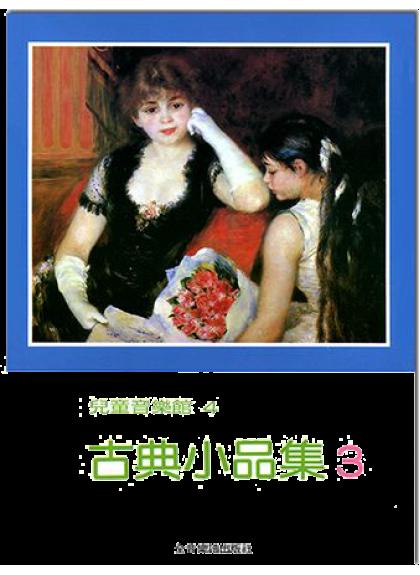 P171 古典小品集【3】-- 兒童音樂館4 1