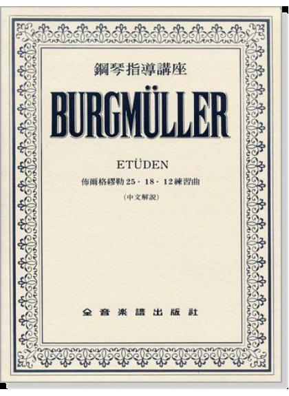 P244 鋼琴指導講座 佈爾格彌勒12.18.25練習曲 1