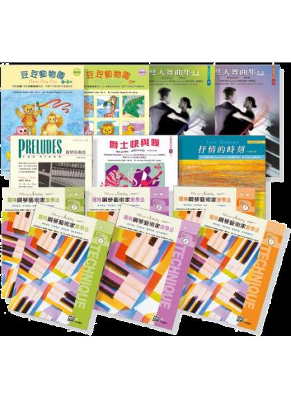 羅琳鋼琴系列【1】~【10】( 全套 ) 1