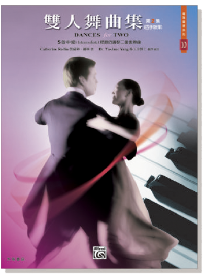 P497 雙人舞曲集(四手聯彈)【第2集 】Dances for Two, Book 2 1