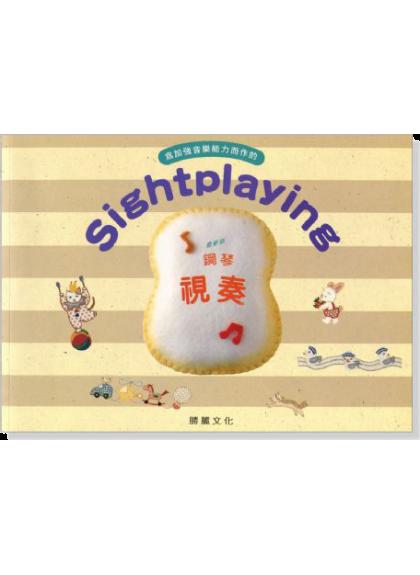 PG105 Sightplaying 鋼琴視奏【8級】最新版 1