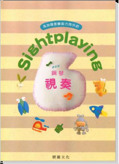 PG113 Sightplaying 鋼琴視奏【6級】最新版 1
