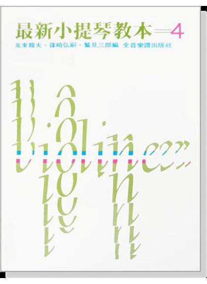 V34 最新小提琴教本【4】 1