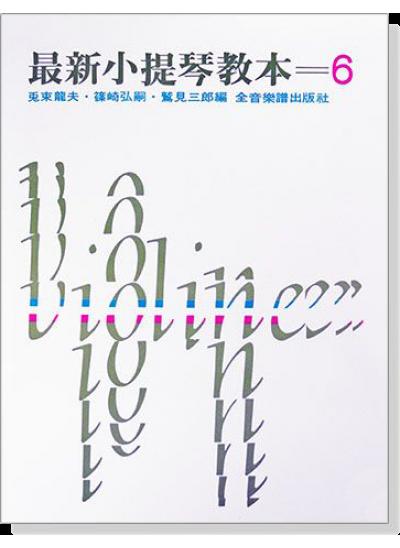 V36 最新小提琴教本【6】 1