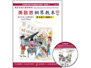 FJH2178 《美啟思》成功鋼琴教本-第5級+CD 1