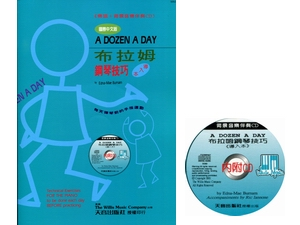 WN002A《薇麗絲》布拉姆技巧-導入本+CD 1